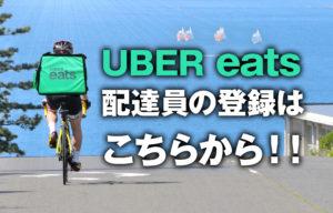 uber配達員登録